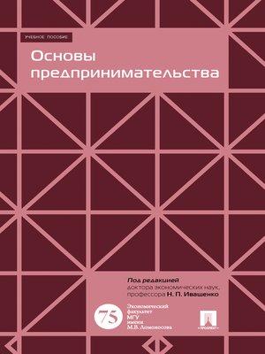 cover image of Основы предпринимательства