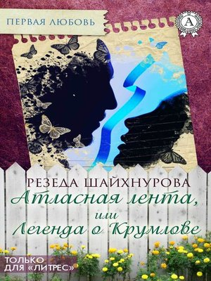 cover image of Атласная лента, или Легенда о Крумлове