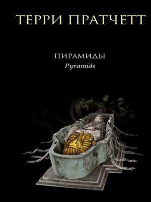 cover image of Пирамиды