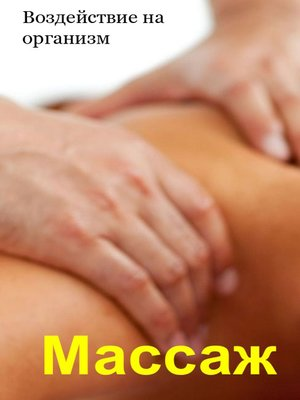 cover image of Воздействие на организм