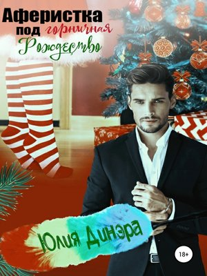 cover image of Аферистка-горничная под Рождество