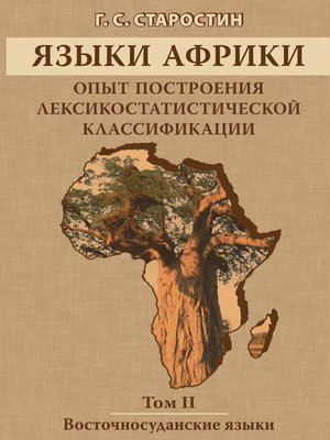 cover image of Языки Африки. Опыт построения лексикостатистической классификации. Том II. Восточносуданские языки