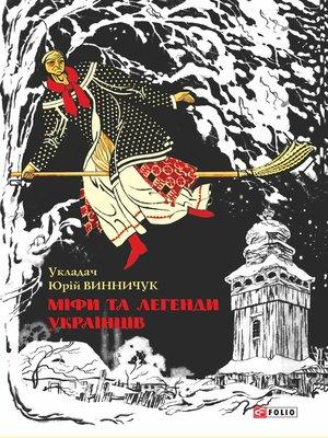 cover image of Міфи та легенди українців