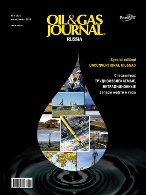 cover image of Oil&Gas Journal Russia №7/2012