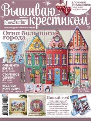 cover image of CrossStitcher. Вышиваю крестиком №01/2014