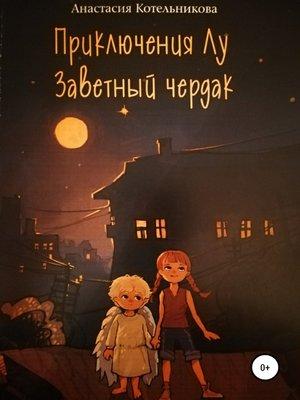 cover image of Приключения Лу. Заветный чердак