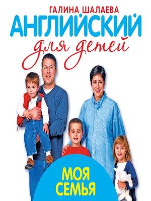 cover image of Моя семья. Мой первый иностранный язык