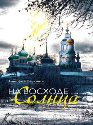 cover image of На восходе солнца