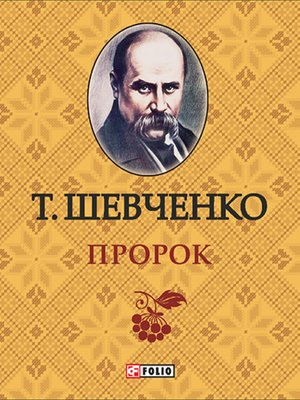 cover image of Пророк