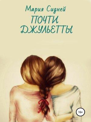 cover image of Почти Джульетты