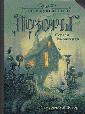 cover image of Сумеречный Дозор