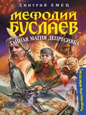 cover image of Тайная магия Депресняка