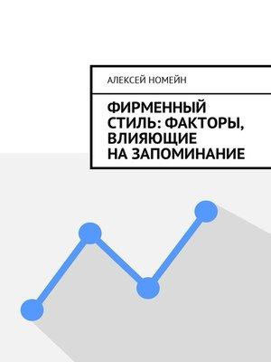 cover image of Фирменный стиль