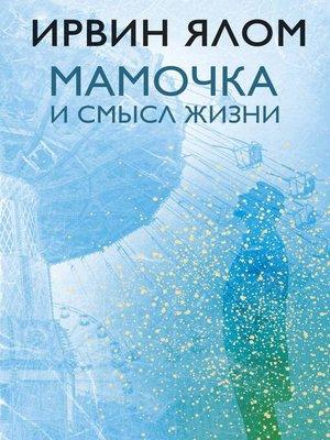 cover image of Мама и смысл жизни. Психотерапевтические истории