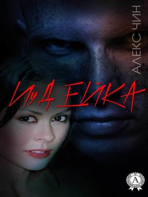 cover image of Иудейка
