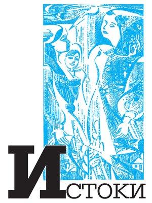 cover image of Альманах «Истоки». Выпуск 10