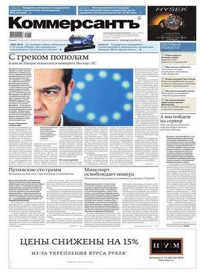 cover image of Коммерсантъ (понедельник-пятница) 60-2015