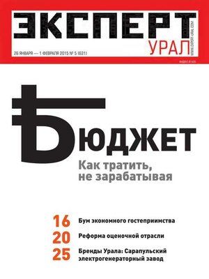 cover image of Эксперт Урал 05-2015