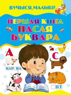 cover image of Першая кніга пасля буквара
