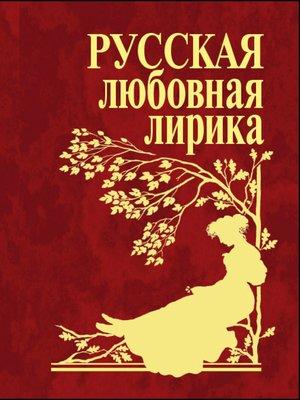 cover image of Русская любовная лирика