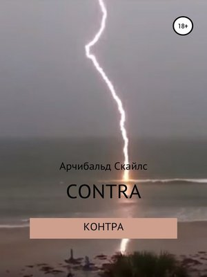 cover image of Контра