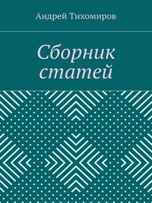 cover image of Сборник статей. (2015 г.)