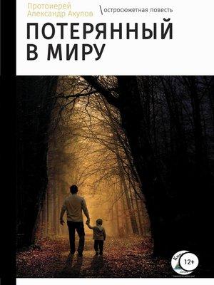 cover image of Потерянный в миру