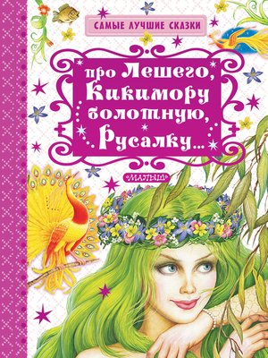cover image of Про Лешего, Кикимору болотную, Русалку...