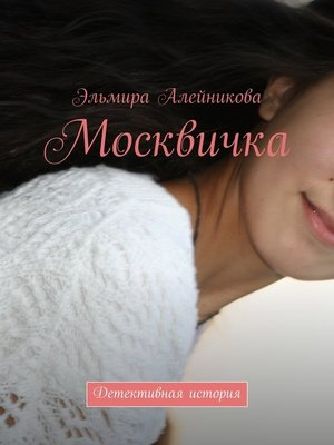 cover image of Москвичка. Детективная история