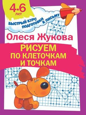 cover image of Рисуем по клеточкам и точкам