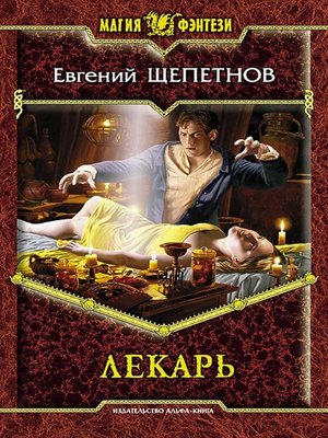 cover image of Лекарь