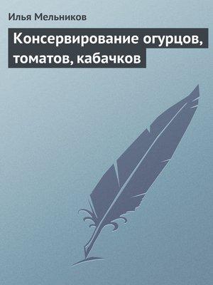 cover image of Консервирование огурцов, томатов, кабачков