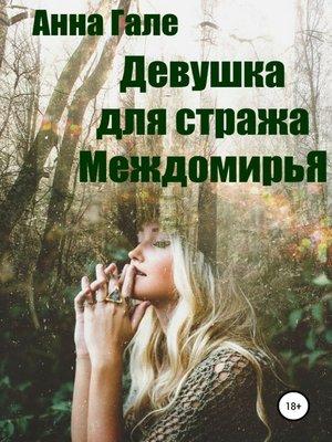 cover image of Девушка для стража Междомирья
