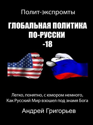 cover image of Глобальная политика по-русски–18