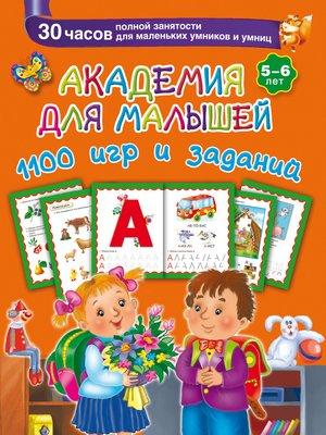 cover image of Академия для малышей. 1100 игр и заданий. 5-6 лет