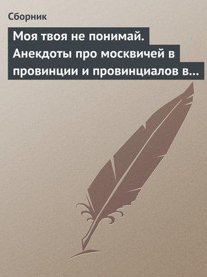cover image of Моя твоя не понимай. Анекдоты про москвичей в провинции и провинциалов в Москве