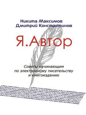 cover image of Я. Автор