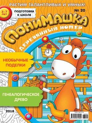 cover image of ПониМашка. Развлекательно-развивающий журнал. №20/2018