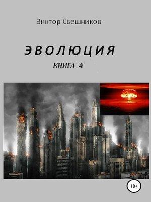cover image of Эволюция. Книга 4