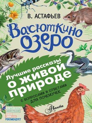 cover image of Васюткино озеро. Рассказы с вопросами и ответами для почемучек
