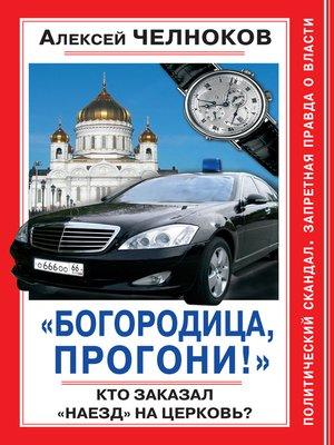 cover image of «Богородица, прогони!» Кто заказал «наезд» на Церковь?