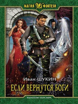 cover image of Если вернутся Боги