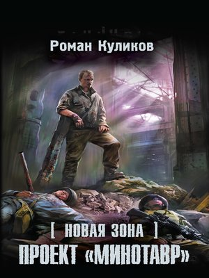 cover image of Новая Зона. Проект «Минотавр»