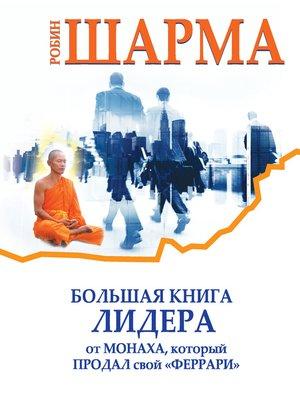 cover image of Большая книга лидера от монаха, который продал свой «феррари» (сборник)