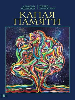 cover image of Капля памяти