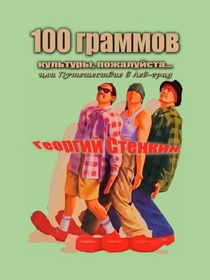 cover image of 100граммов культуры, пожалуйста... Или Путешествие вЛев-град
