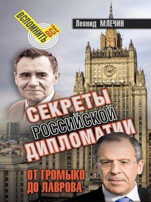 cover image of Секреты Российской дипломатии. От Громыко до Лаврова