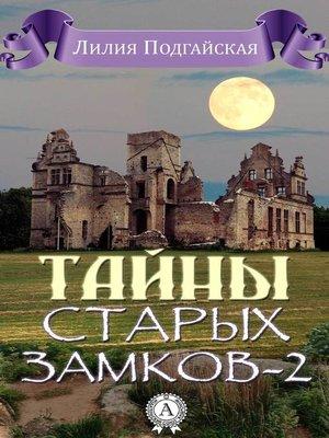 cover image of Тайны старых замков – 2