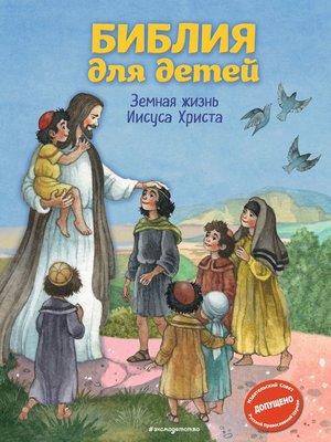 cover image of Библия для детей. Земная жизнь Иисуса Христа