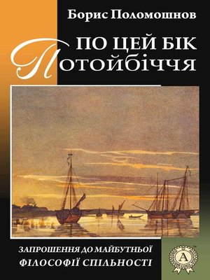 cover image of По цей бік Потойбіччя